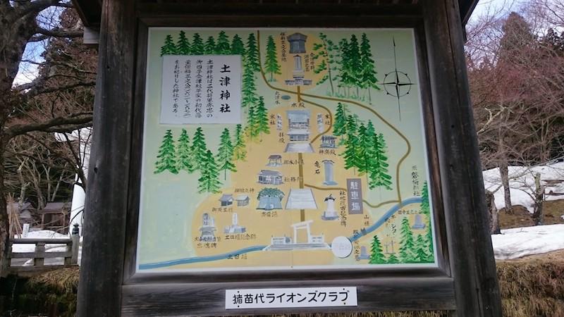 土津神社・看板