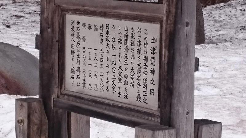 土津神社・土津霊神之碑案内板