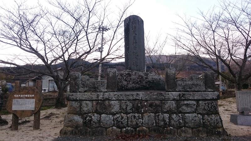 明治天皇行幸記念碑